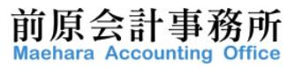 宮崎県小林市の税理士 | 前原会計事務所